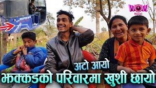 झक्कड थापाले अटो किनेपछि परिवारमा यस्तो खुशी-नयाँ घर बनाउदा ऋणमा झक्कड| Jhakkad Thapa