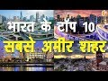 Richest City in India The Fast Growing Cities of India भारत के टॉप 10 सबसे अमीर शहर Top 10