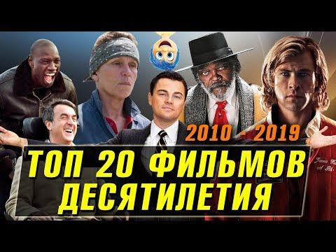 ТОП 20 – ЛУЧШИЕ ФИЛЬМЫ ДЕСЯТИЛЕТИЯ (подборка за 2010 - 2019) Что посмотреть вечером