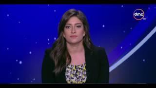 الأخبار - موجز أخبار الثانية عشر لأهم وأخر الاخبار مع دينا الوكيل - الثلاثاء 23-5-2017