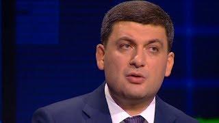Гройсман: Сейчас любые экономические кризисы значительно ослабят нас перед российским врагом