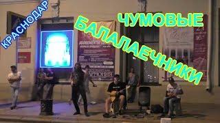 """Уличные Балалаечники !"" Краснодар"