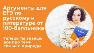 Аргументы для сочинения на ЕГЭ по русскому и литературе