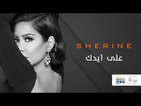 MP3 SHERINE ABDELWAHAB