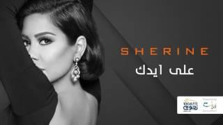 Sherine - Ala Eidak / شيرين - على ايدك