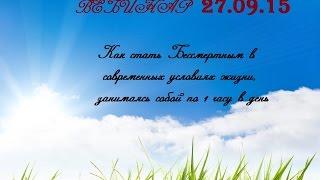 Радамир Солнечный  27 09 15