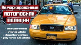 Немаркированные автомобили полиции США