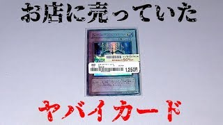 【遊戯王】これ売って大丈夫!?お店に売っていたヤバイカードを全部回収してきました!!!