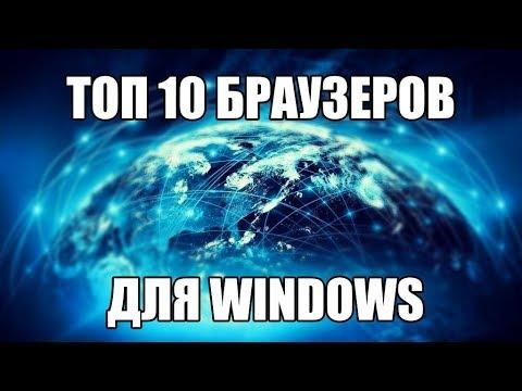 Лучшие Браузеры для Windows 10, 7, 8, XP