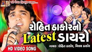 Download Video Rohit Thakor No Letest Dayro ||  રોહિત ઠાકોર નો લેટેસ્ટ ડાયરો || MP3 3GP MP4