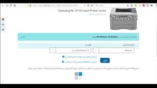 طريقة تحميل تعريف طابعة Samsung ml-3710nd