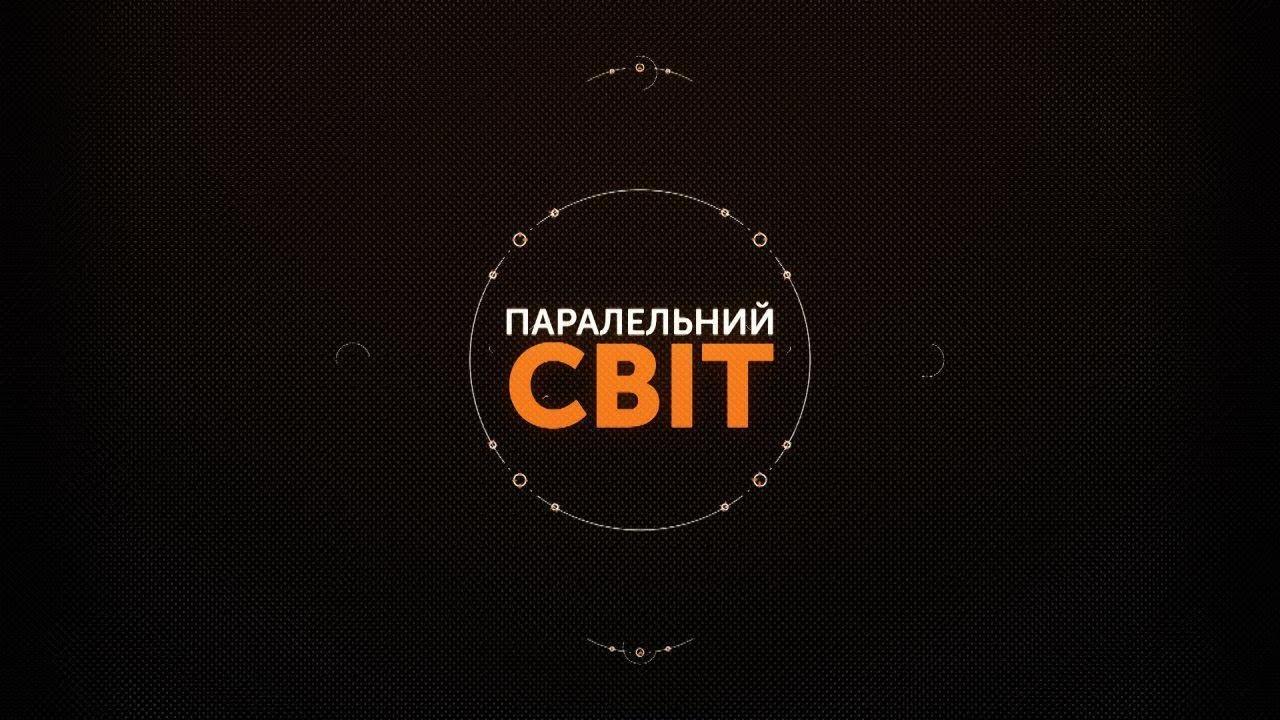 14 березня Image: ПАРАЛЕЛЬНИЙ СВІТ