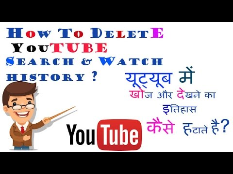 delete youtube history android phone