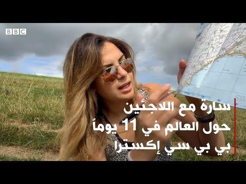 سارة مع اللاجئين حول العالم في 11 يوماً - الجزء الثاني | بي بي سي إكسترا  - 18:54-2019 / 8 / 12