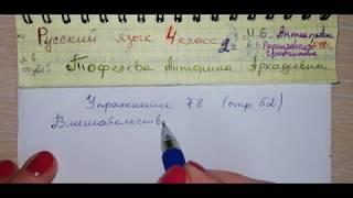 Упр 78 стр 52 решебник по Русскому языку 4 класс 2 часть 2018 формы лица глаголов