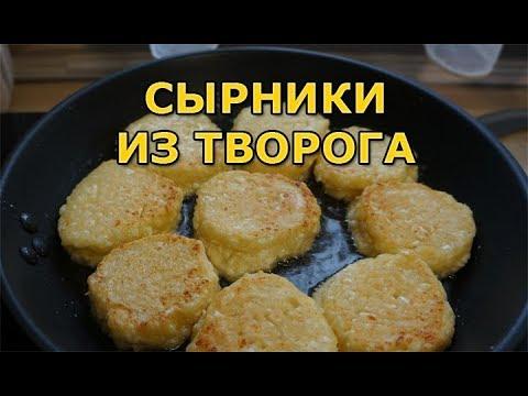 Сырники из творога классические на сковороде