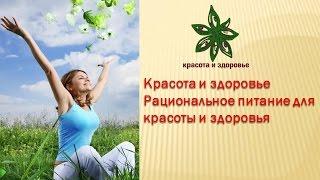 Красота и здоровье Рациональное питание для красоты и здоровья