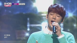 Show Champion EP.221 Shin Hyun Woo - I can't die