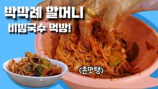 ✋박막례 할머니 비빔국수 솔직리뷰 (가족들 총집합)