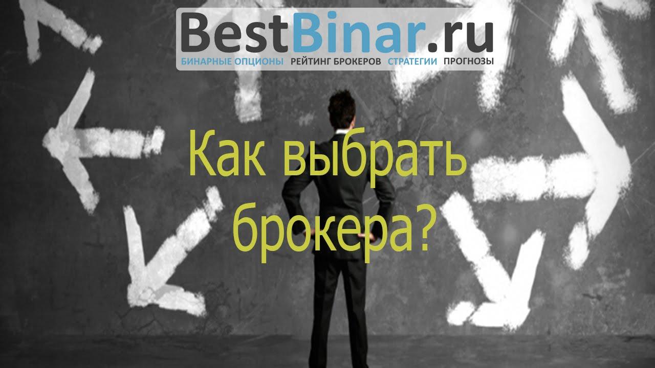 Как выбрать брокера бинарных опционов? | выбор брокера бинарные опционы