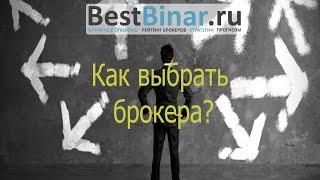 Как Выбрать Брокера Бинарных Опционов? | Частные Брокеры Бинарных Опционов