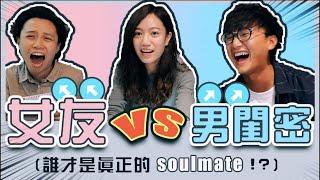 """【女友vs男閨蜜????】誰才是我真正的""""Soulmate"""" !!? //GFvsGF"""