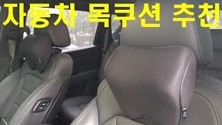 자동차 메모리폼 목쿠션 추천