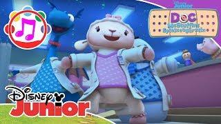 In der Notaufnahme ♫ Songs von Doc McStuffins ♫ | Disney Junior Musik
