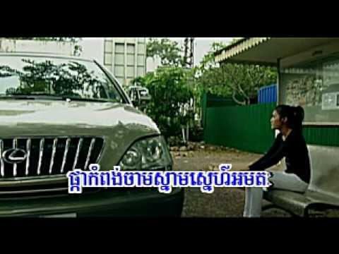 Phnom Penh Nirk Kompong Cham (Karaoke)
