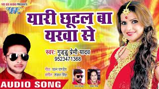 2019 का सबसे हिट भोजपुरी गाना - Yari Chhutal Ba Yarawa Se - Guddu Premi Yadav - Bhojpuri Songs