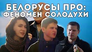 Белорусы про эстраду и феномен Солодухи