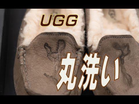 UGG モカシン スリッポン 丸洗い 染み抜き