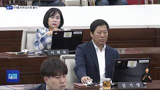 [중구] 구청장 중구의회 출석…노조와 소통 주문
