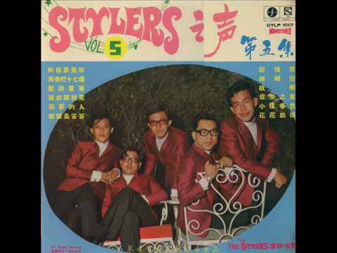 The Stylers - Di-Tanjong Katong