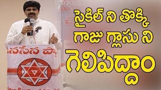 సైకిల్ ని తొక్కి#గాజు గ్లాసు ని గెలిపిద్దాం: JanaSena Leader Addepalli Sridhar | Bvm Mission