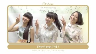 "Perfume 「Relax In The City / Pick Me Up」 完全生産限定盤 ""My Room""企画スタート!"