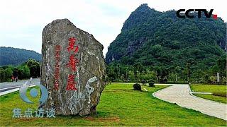 《焦点访谈》 20200603 万寿岩:抢救回来的史前家园| CCTV
