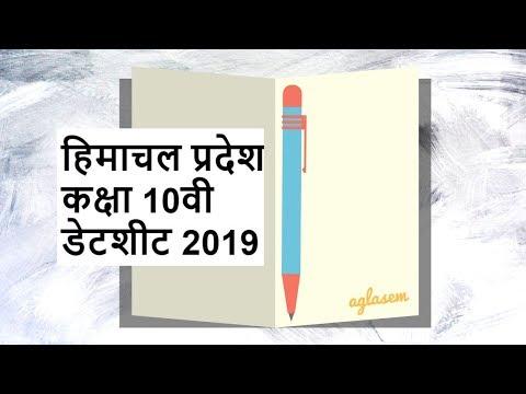 HP Board 10th Date Sheet 2019 | HPBOSE Date Sheet 10th Class 2019
