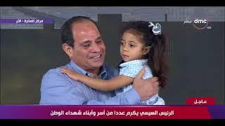 الرئيس السيسي يكرم عددًا من أسر وأبناء شهداء الوطن خلال الاحتفال بعيد الفطر المبارك