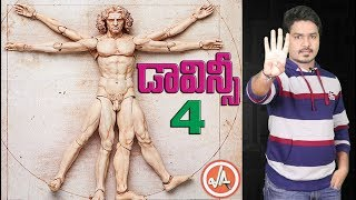 Davinci life story part 4 | unknown facts about leonardo da vinci revealed in telugu | vikram aditya