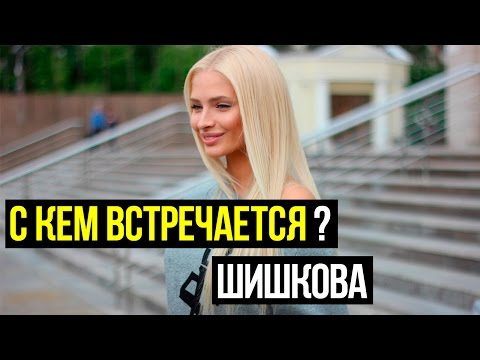 АЛЕНА ШИШКОВА - ДО ТОГО КАК СТАЛА ИЗВЕСТНА!