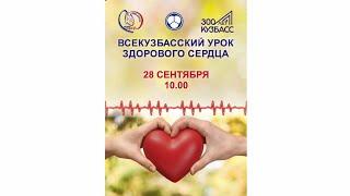 Всекузбасский  урок  здорового сердца