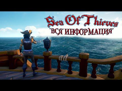 L SEA OF THIEVES L ДАТА ВЫХОДА L СИСТЕМНЫЕ ТРЕБОВАНИЯ L ВСЯ ИНФОРМАЦИЯ L