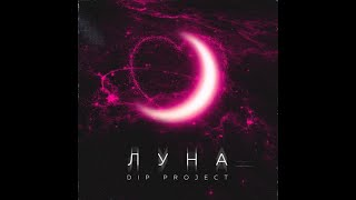 Dip Project - Луна  Новинка 2020  Скачать бесплатно  Новинки музыки