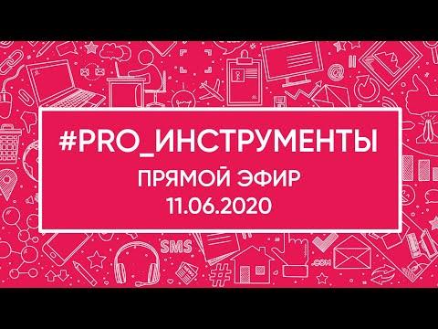 Эфир от 11.06.2020 г. :  Светлана Барагунова и Галина Белозер