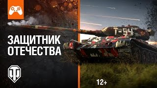World of Tanks (Xbox, PS4): Защитник Отечества