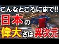 日本は世界一頼りになる!日本の迅速な災害支援に感謝の嵐【海外の反応】【すごい日本】[HD]