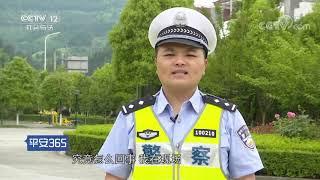 《平安365》 20190708 我在现场| CCTV社会与法