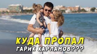 Куда пропал Гарик Харламов?