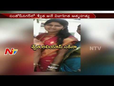 Illegal Affair Leads to End of Woman Life in Hyderabad || NTV